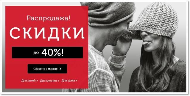 Бонприкс распродажа москва