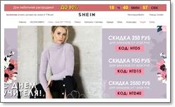 950b15584 Shein Интернет-магазин стильной одежды из Китая, с доставкой в Казахстан