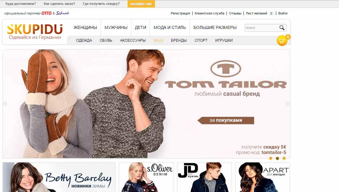 Одежда Из Германии Интернет-Магазин
