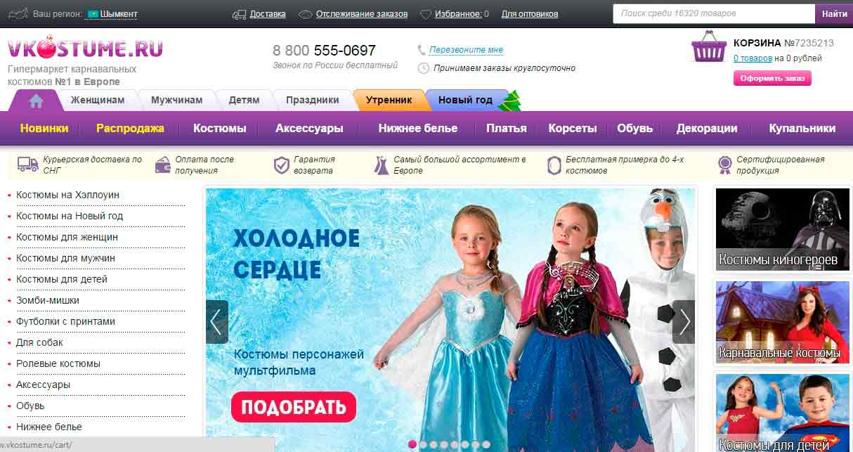 Магазин Карнавальных Костюмов