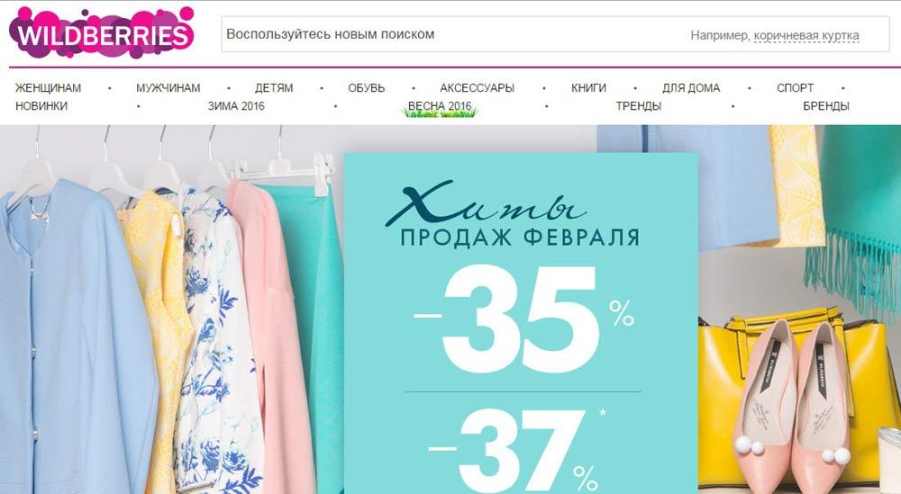 Интернет Магазин Одежды Wildberries